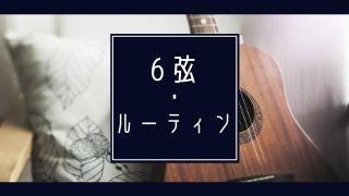 6弦・ルーティン【最も定着しやすいマインド術】