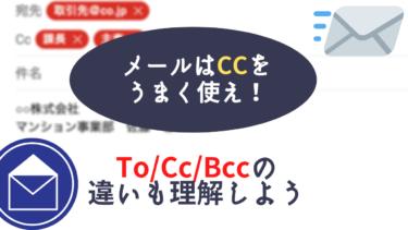 メールはCCをうまく使え!【To/Cc/Bccの違いも理解しよう】