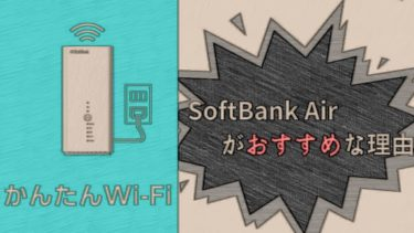 SoftBank Airってどうなの?気になる評判や特徴を徹底紹介!