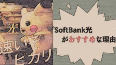 SoftBank光っておすすめ?特徴や気になるメリット・デメリットを徹底解説!