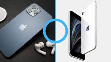 iPhone12 miniとiPhone SEどちらがオススメ? サイズや性能の違いを徹底解説!
