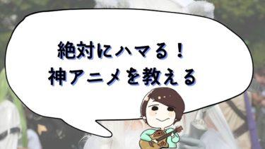 【絶対にハマる!】配信サイトで見れるオススメのアニメ8選を紹介!