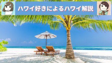 【2020版】ハワイおすすめスポット【ホノルル編】