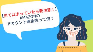 【当てはまっていたら要注意!】Amazonのアカウント健全性って何?
