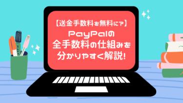 【送金手数料を無料に?】PayPalの全手数料の仕組みを分かりやすく解説!