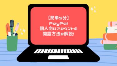 【簡単5分】PayPal個人向けアカウントの開設方法を解説!