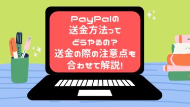 PayPalの送金方法ってどうやるの?送金の際の注意点も合わせて解説!