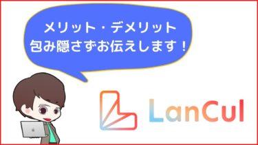 LanCul英会話カフェっておすすめ?特徴や注意点を徹底解説!